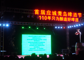 200W Sharpy from Forelite Have Wonderful Show in The 1st Yingcheng Qingdao Beer Festival